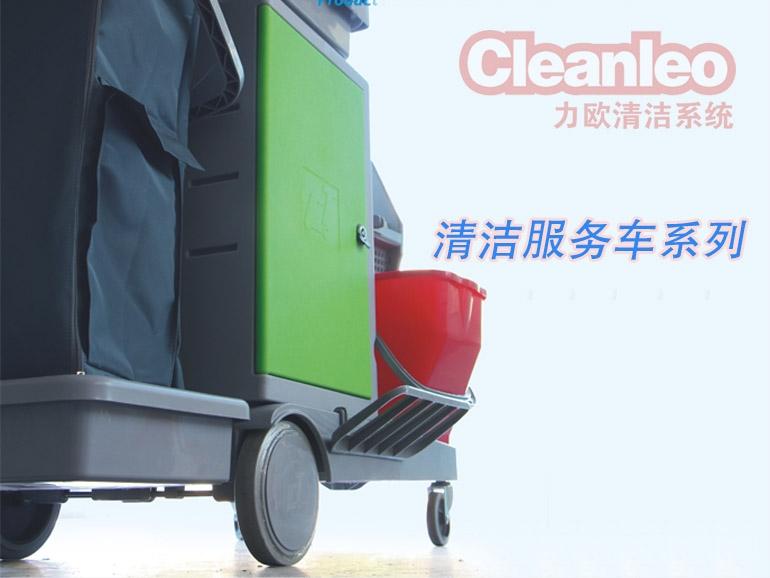 清洁服务车系列